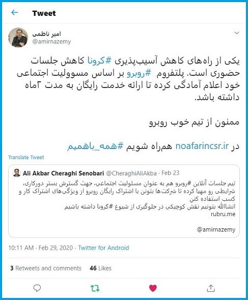 توییت امیر ناظمی رئیس سازمان فناوری اطلاعات ایران