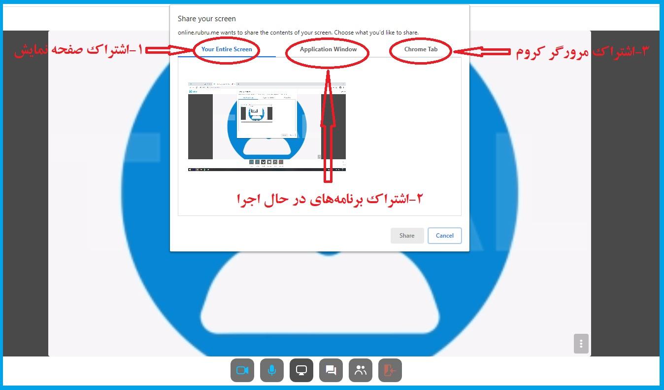 Rubru screen Sharing 2