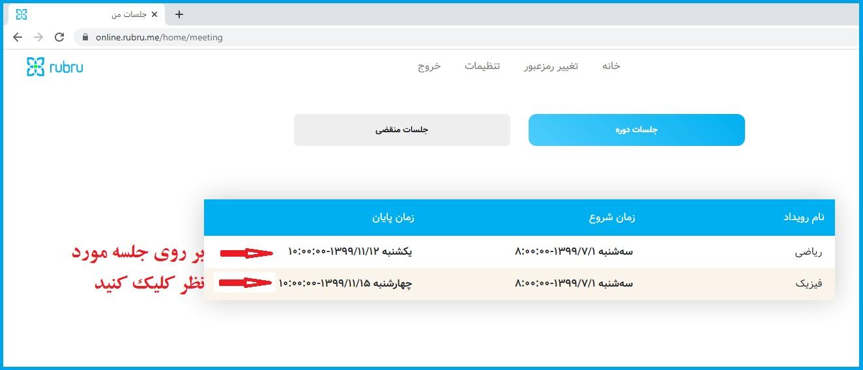 rubru login username 2 1