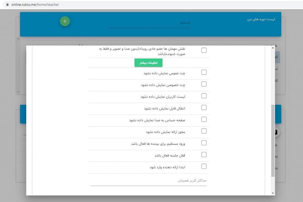 قابلیتهای جدید مدیر جلسه در نسخه جدید روبرو