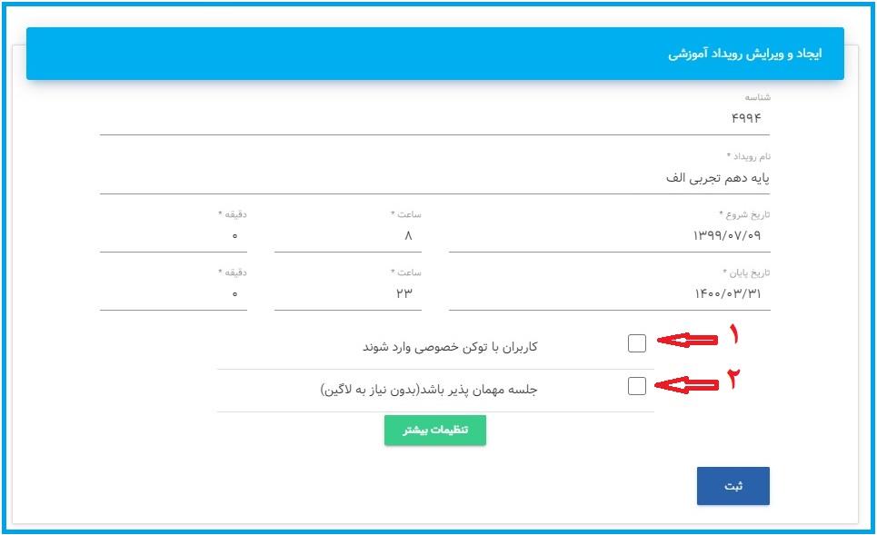 ورود کاربران با نام کاربری و رمز عبور