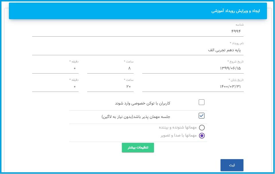 ورود کاربران با لینک عمومی به صورت ارائه دهنده