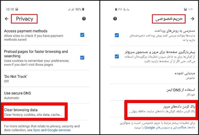rubru cache Chrome mobile 3
