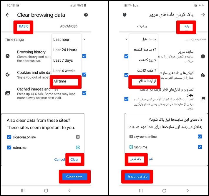 rubru cache Chrome mobile 4