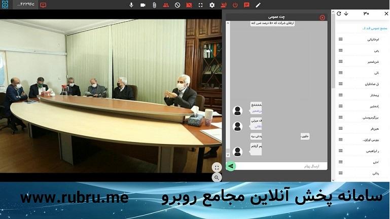 مجمع عمومی آنلاین قند لرستان