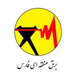 شرکت توزیع نیروی : برق استان فارس