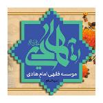 _______________ : موسسه فقهی امام هادی (ع) قم